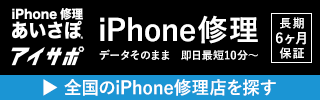 Iphone support 320 100